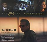 24 BEHIND THE SCENES―『24』の舞台裏