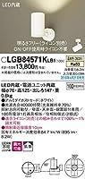 パナソニック(Panasonic) スポットライト LGB84571KLB1 調光可能 温白色 ホワイト