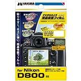 ハクバ Nikon 「D800」専用液晶保護フィルム DGF-ND800