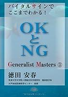 バイタルサインでここまでわかる!OKとNG (「ジェネラリスト・マスターズ」シリーズ 3)
