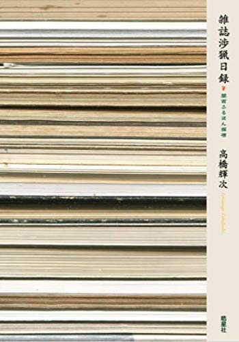 雑誌渉猟日録 関西ふるほん探検
