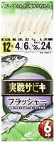 ハヤブサ(Hayabusa) SS075 実戦サビキ フラッシャー6本鈎   12-4