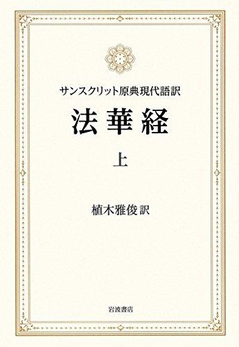 サンスクリット原典現代語訳 法華経(上)