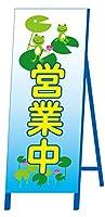 営業中立看板【カエル】 サイズ1400×550 【鉄製★丈夫で長持ち】