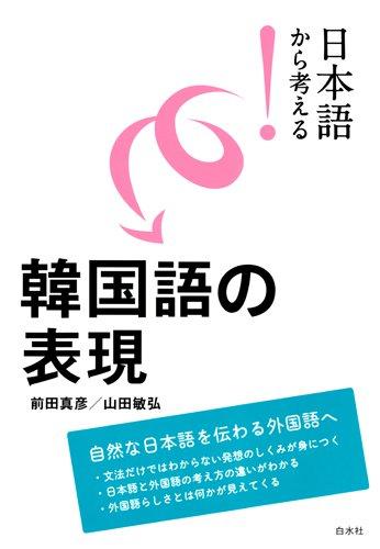 日本語から考える! 韓国語の表現 (日本語から考える!)
