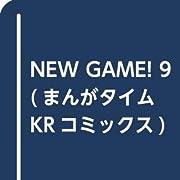 NEW GAME! 9 (まんがタイムKRコミックス)