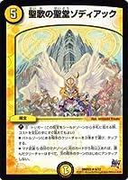 デュエルマスターズ 聖歌の聖堂ゾディアック(レア) / DMD23 奇跡の光文明 / デュエマ/シングルカード