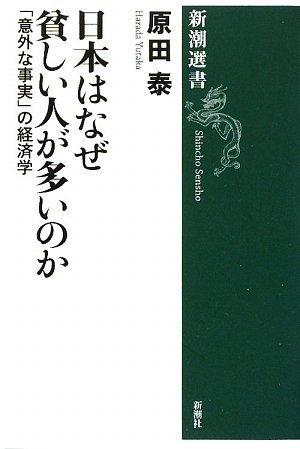 新潮選書 日本はなぜ貧しい人が多いのか 「意外な事実」の経済学の詳細を見る