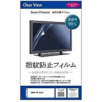 メディアカバーマーケット CANON DP-V2421 [24インチ(4096x2160)] 機種で使える【指紋防止 クリア光沢 液晶保護フィルム】