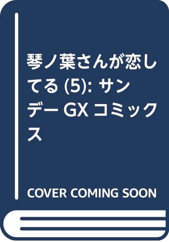 琴ノ葉さんが恋してる(5): サンデーGXコミックス