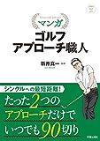 SHINSEI Health and Sports  マンガ ゴルフ アプローチ職人 画像