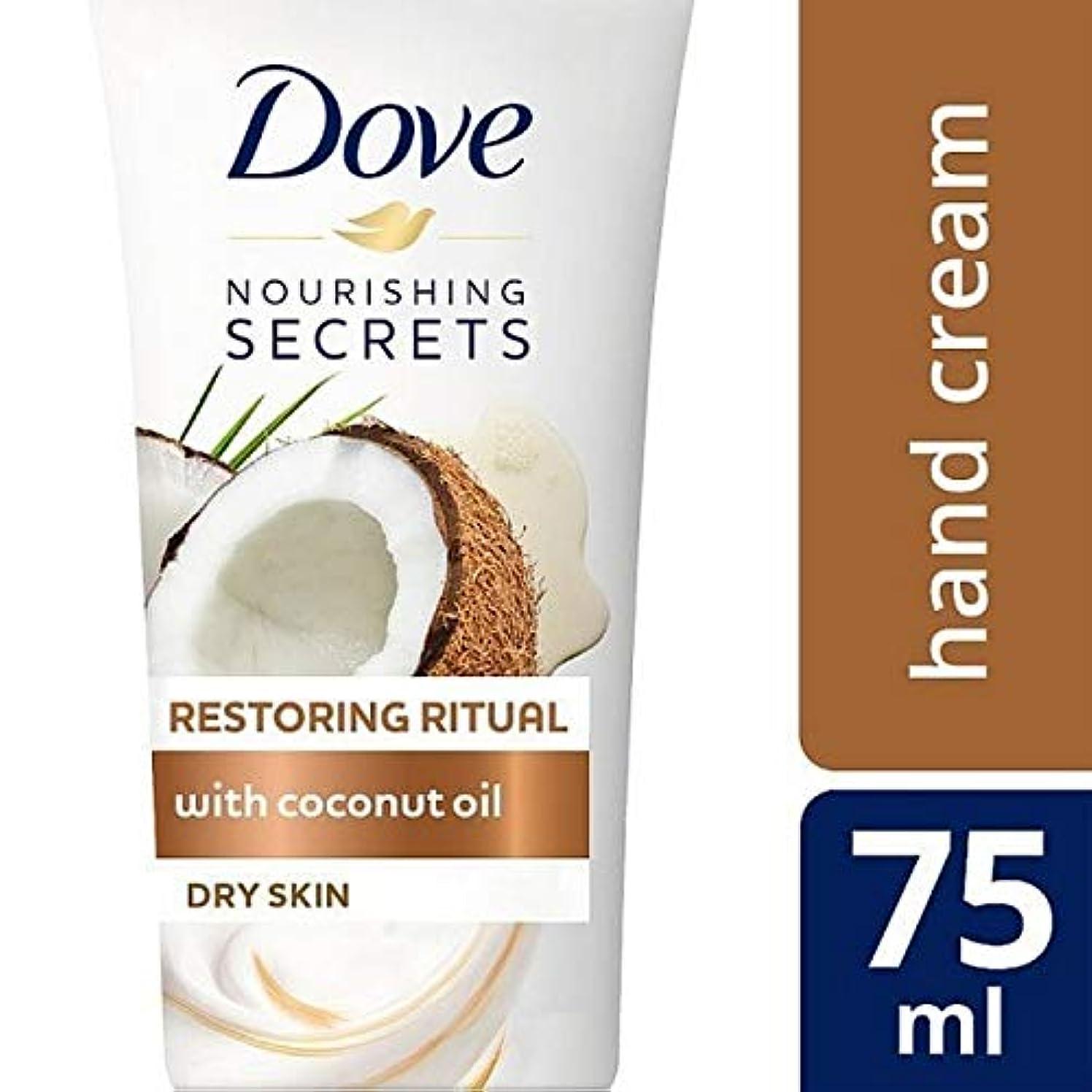 教義葉を拾うコンパス[Dove ] 鳩ココナッツ&アーモンドのハンドクリーム75ミリリットル - Dove Coconut & Almond Hand Cream 75ml [並行輸入品]