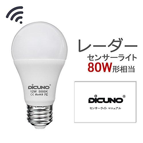 [해외]DiCUNO LED 전구 센서 라이트 레이더 센서 명암 센서 탑재 E26   E27 병마개 12W 1100lm 슈퍼 밝은 자동 점등 및 소등 에너지 절약 현관~ 복도~ 주차장~ 정원 등에 최적/DiCUNO LED light bulb sensor light radar sensor light and dark sensor equ...