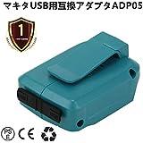 マキタUSB用互換アダプタADP05マキタADP05 アダプター 互換USB マキタ14.4V/18V 対応互換 安心の一年保証