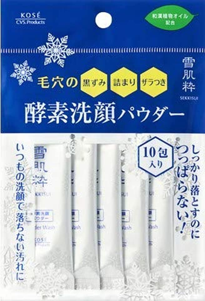 クリア自慢神10包入り 雪肌粋 酵素洗顔パウダー