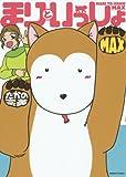 まりといっしょMAX (エメラルドコミックス)