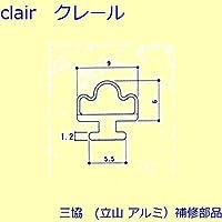 三協アルミ 補修部品 玄関引戸 気密材(枠)[3K2381] [KC]ブラック *製品色・形状等仕様変更になる場合があります*