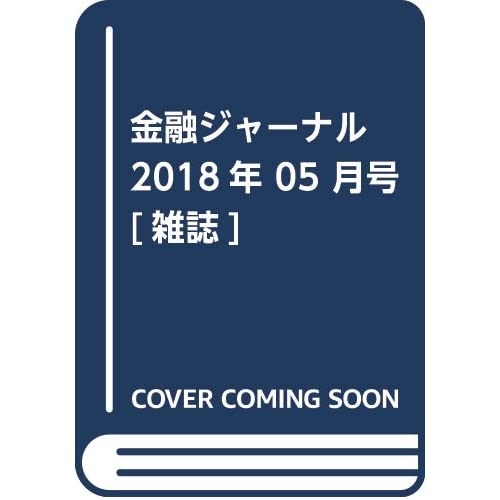 金融ジャーナル 2018年 05 月号 [雑誌]