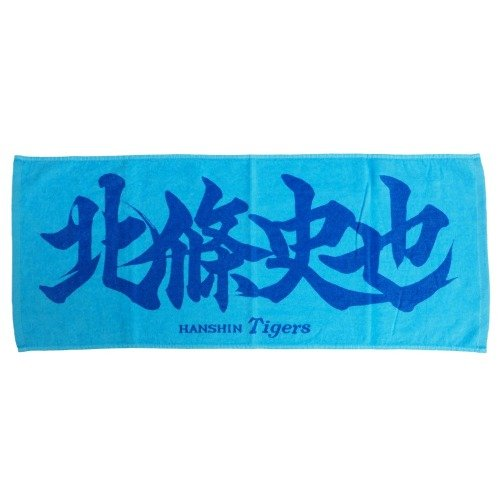 Mizuno(ミズノ) 阪神タイガース グッズ 北條史也 応援 プリント フェイスタオル - -