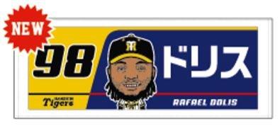 阪神タイガースグッズ 選手イラストフェイスタオル (98ドリス)