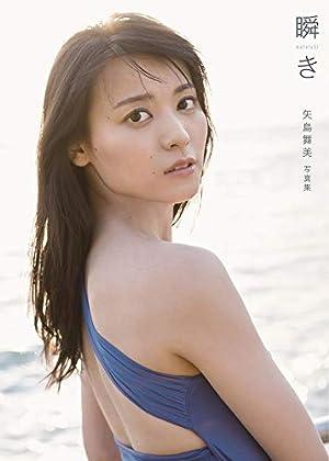 【Amazon.co.jp 限定】矢島舞美 写真集 『 瞬き 』 Amazon限定カバーVer.