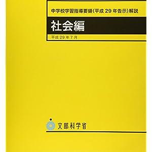 中学校学習指導要領(平成29年告示)解説 社会編〈平成29年7月〉