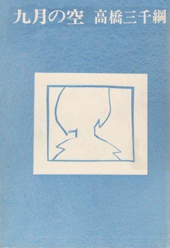 九月の空 (1978年)の詳細を見る