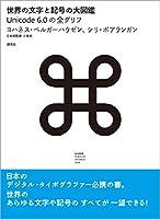 世界の文字と記号の大図鑑 ー Unicode 6.0の全グリフ
