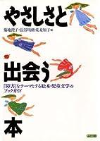 やさしさと出会う本―「障害」をテーマとする絵本・児童文学のブックガイド