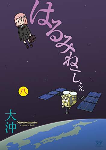 はるみねーしょん (8) (まんがタイムKRコミックス)