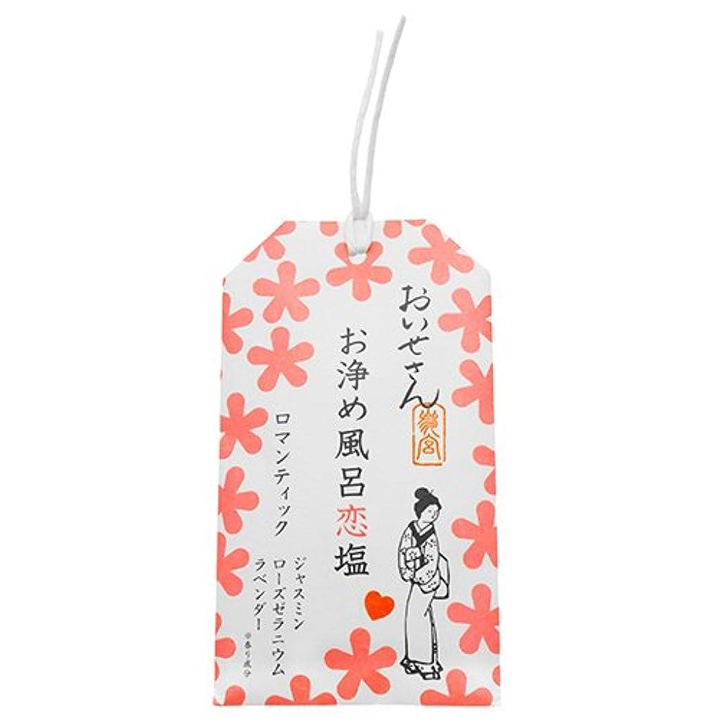 許可するセッティングマントおいせさん お浄め風呂恋塩(ロマンティック)