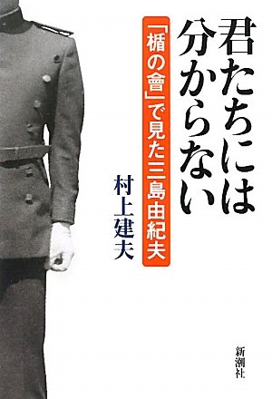 君たちには分からない―「楯の會」で見た三島由紀夫