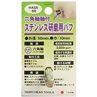 (業務用4個セット) H&H 六角軸軸付きバフ/先端工具 【ステンレス研磨用】 日本製 HAS6-50 〔DIY用品/大工道具〕