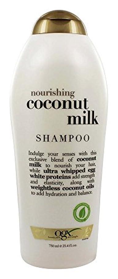 布変形するできればOrganix - シャンプーの養うココナッツミルク - 25.4ポンド [並行輸入品]