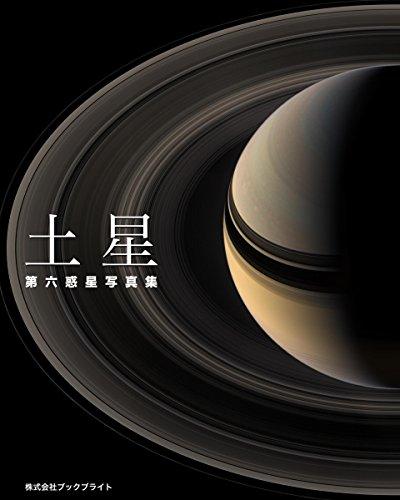 土星: 第六惑星写真集