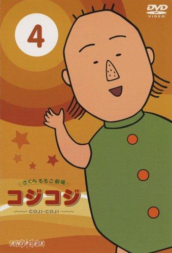 さくらももこ劇場 コジコジ~COJI-COJI~ Vol.4 [DVD]