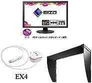 【EIZO推奨】RAW現像・レタッチまで極めセット/ColorEdge 27.0インチ カラーマネージメント液晶モニター CS2731-BK/ColorEdge用 キャリブレーション測色センサー EX4 / ColorEdge CS2730/CS27