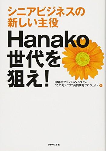 シニアビジネスの新しい主役 Hanako世代を狙え!の詳細を見る