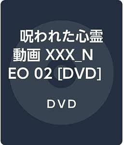 呪われた心霊動画 XXX_NEO 02 [DVD]