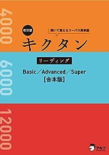 [音声DL付]改訂版キクタン リーディング Basic/Advanced/Super 合本版~センター試験から難関大学入試までの語彙力を読んで・聞いて身に付ける