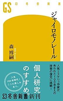 [森博嗣]のジャイロモノレール (幻冬舎新書)