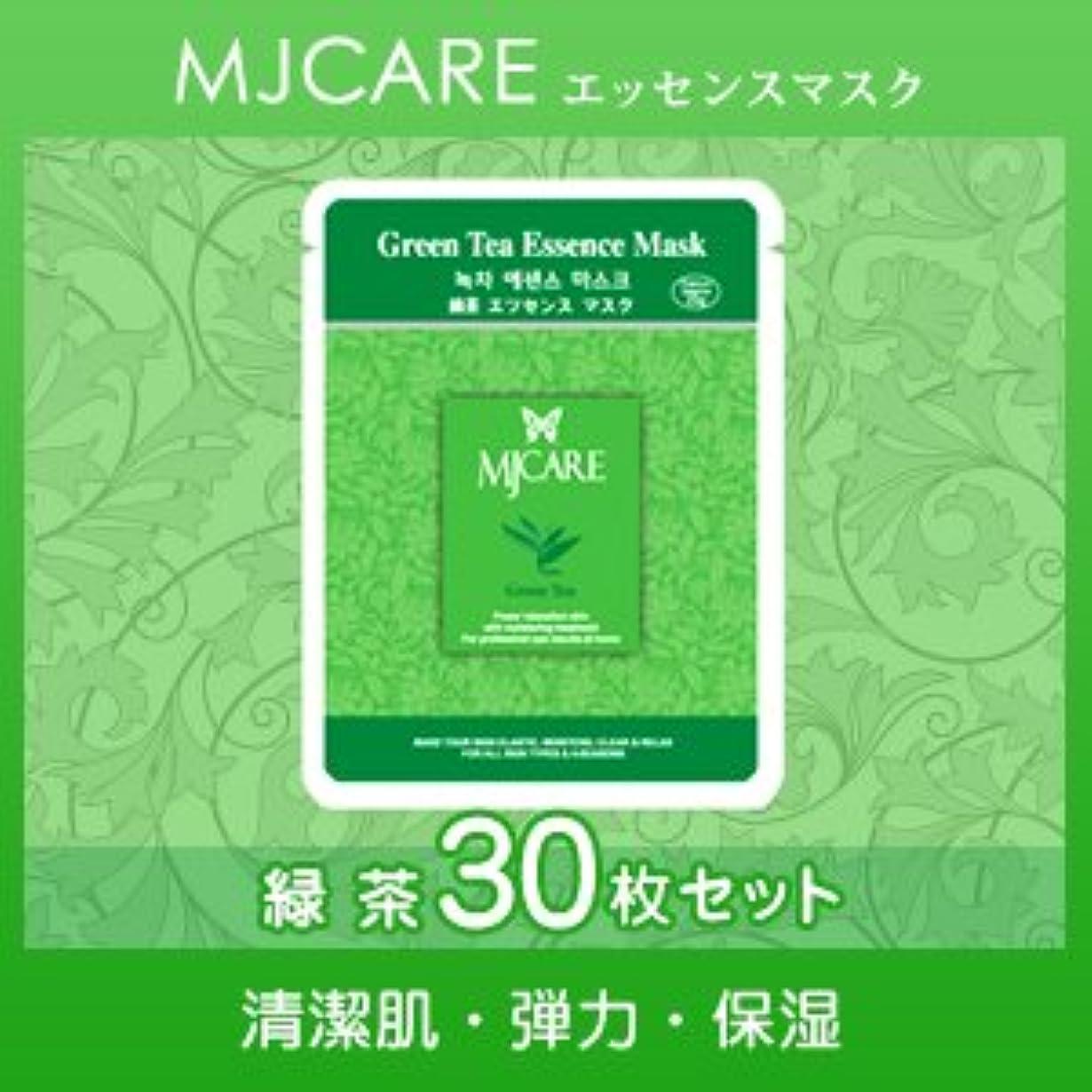 大臣質素な傾斜MJCARE (エムジェイケア) 緑茶 エッセンスマスク 30セット