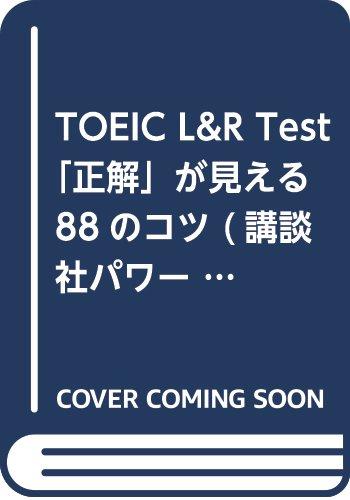 [画像:TOEIC L&R Test 「正解」が見える88のコツ (講談社パワー・イングリッシュ)]