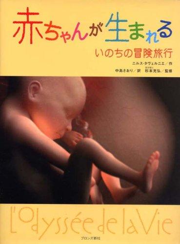 赤ちゃんが生まれる―いのちの冒険旅行