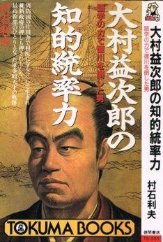大村益次郎の知的統率力―語学の力で徳川を倒した男 (トクマブックス)