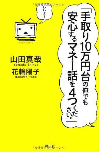 「手取り10万円台の俺でも安心するマネー話を4つください。」の詳細を見る