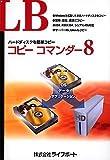 LB コピーコマンダー8 ミニパッケージ