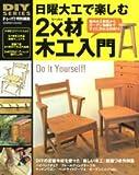 日曜大工で楽しめる2×材木工入門—DIYの定番木材を使った「楽しい木工」図面つき作例集 (Gakken Mook DIY SERIES)