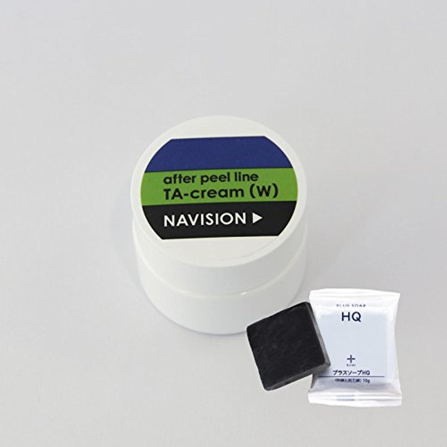 レッスンしわミュートナビジョン NAVISION TAクリーム(W) 30g (医薬部外品) + プラスキレイ プラスソープHQミニ
