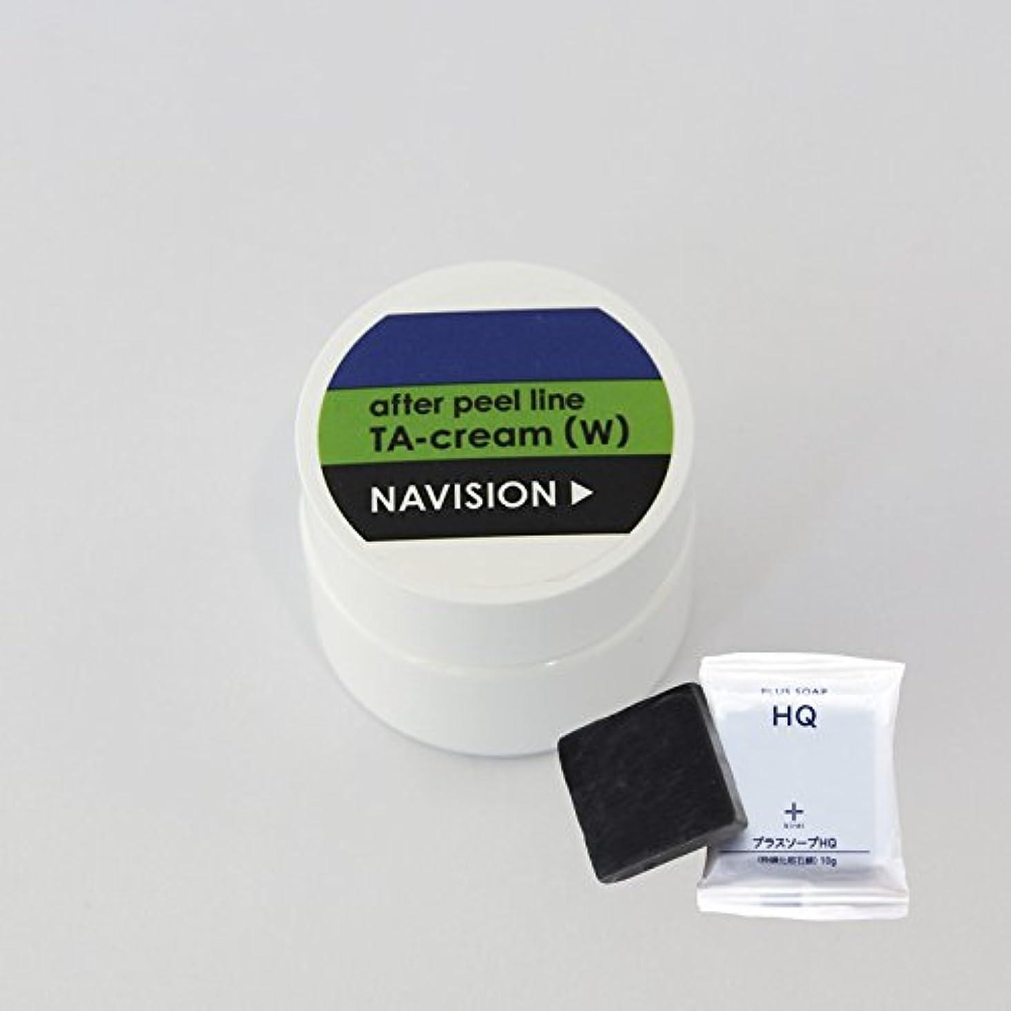 ナビジョン NAVISION TAクリーム(W) 30g (医薬部外品) + プラスキレイ プラスソープHQミニ